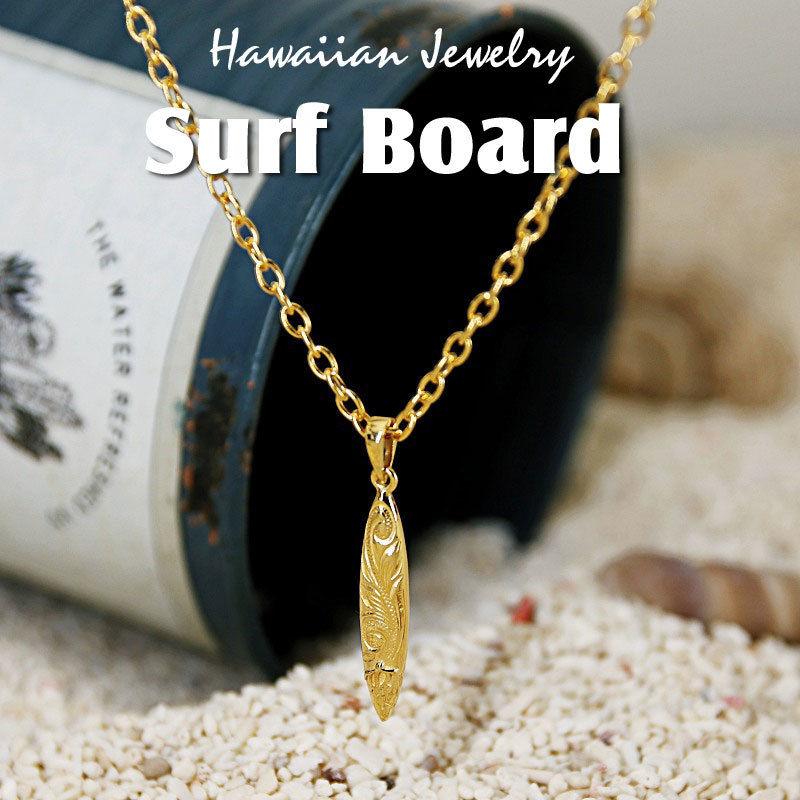 ハワイアンジュエリー サーフボード ネックレス メンズ ゴールド 24金コーティング
