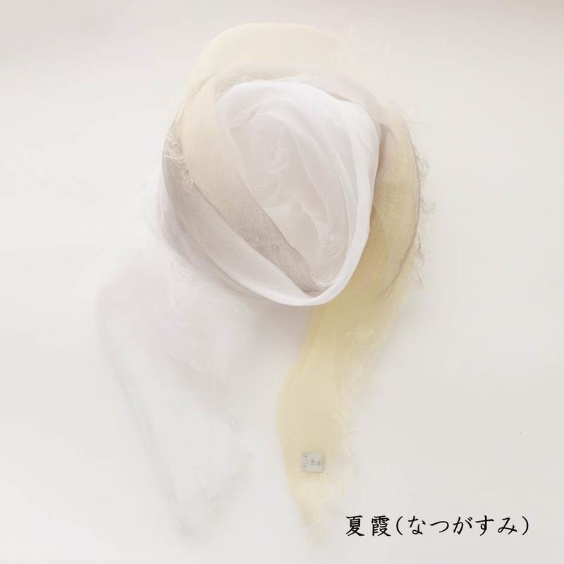 ぼかし染ラミー薄羽(うすば)Mini 夏霞(なつがすみ)