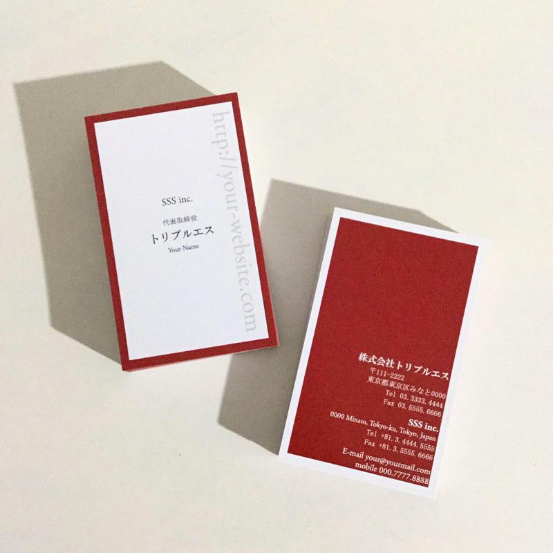 07d1_red  ビジネス名刺【100枚】【英表記】