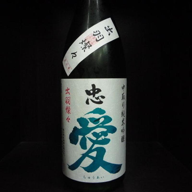忠愛・出羽燦々 中取り 純米吟醸無濾過生原酒 1.8L