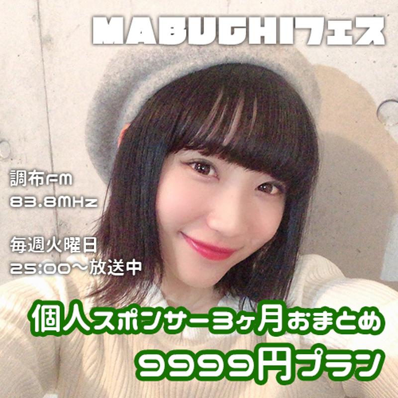 【2月・3月・4月おまとめ】MABUCHIフェス  個人スポンサー1口9999円