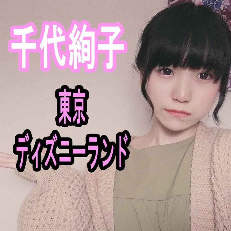 千代絢子と東京ディズニーランド満喫チケット