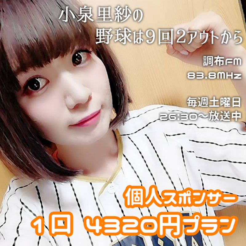 【2月分】小泉里紗の野球は9回2アウトから  個人スポンサー1口4320円