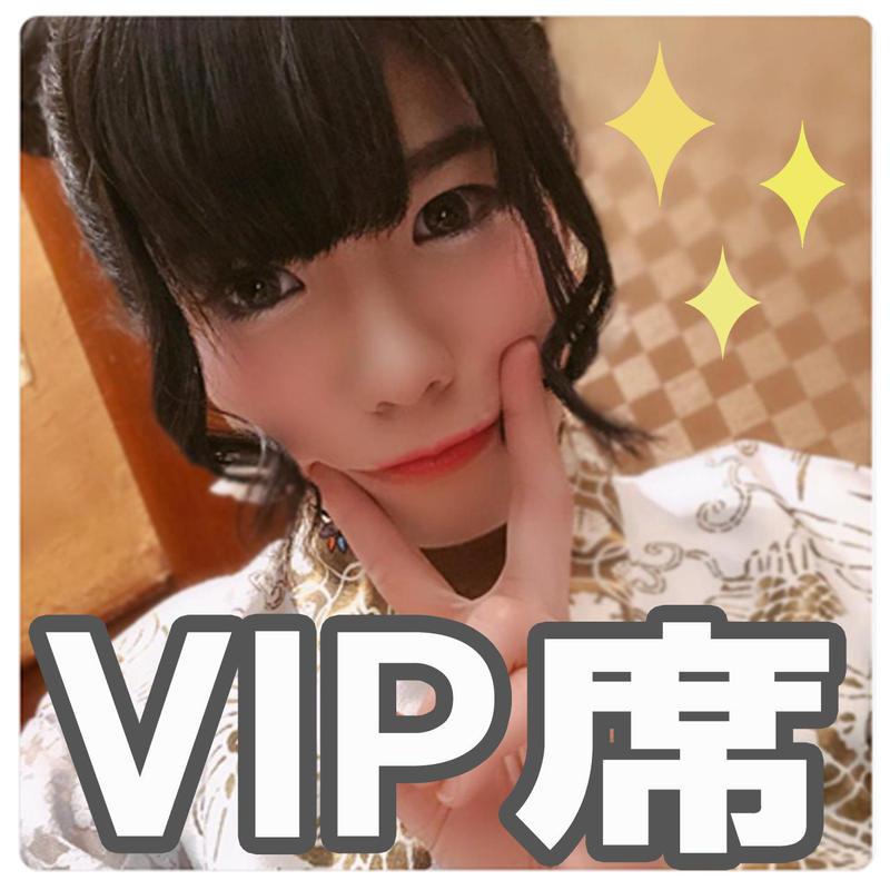 『愛梨卒業ライブチケット』通しVIP席 ※限定18名様