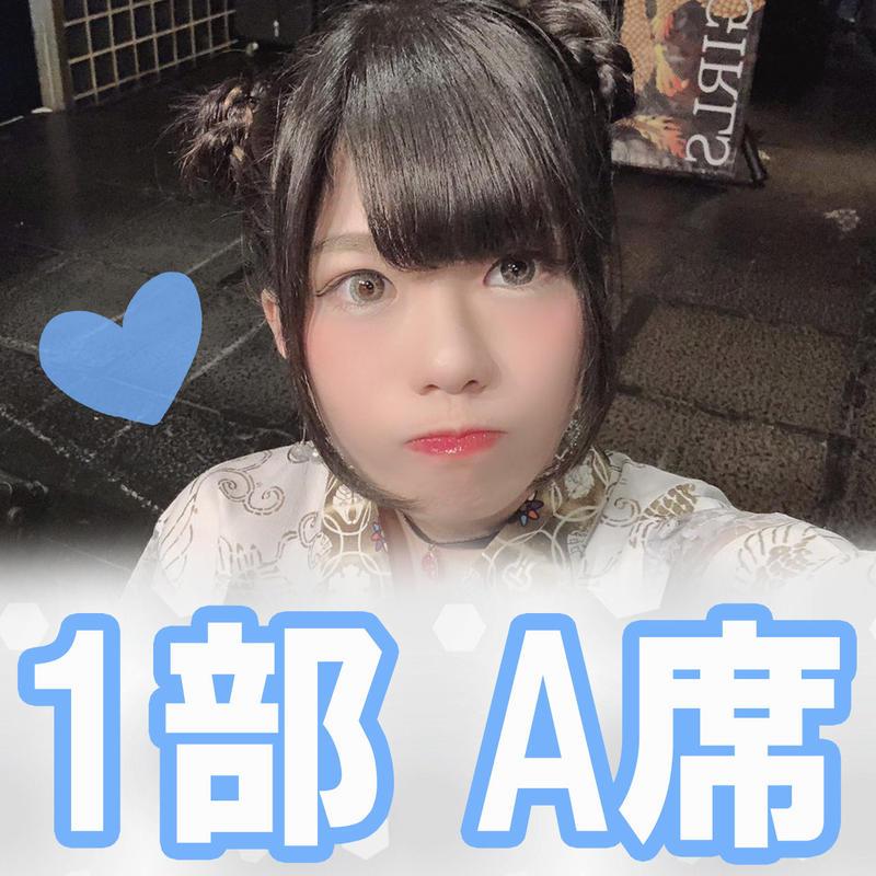 『愛梨卒業ライブチケット』1部★A席 ※限定40名様