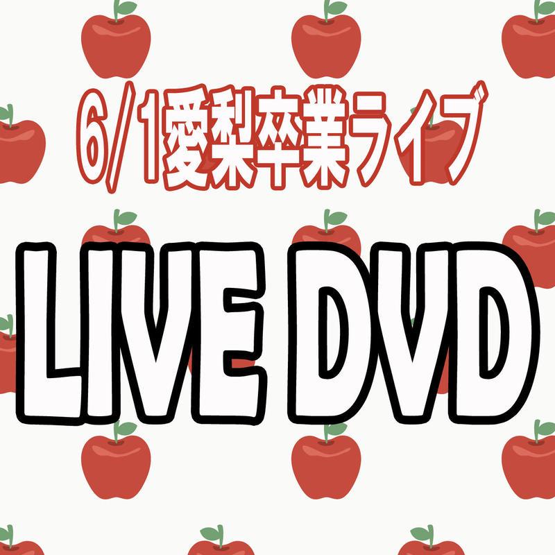 愛梨卒業ライブ!ライブDVD(ダイジェスト)※サイン不可【オンラインゲーム部参加に必要なポイントが得れる商品です】