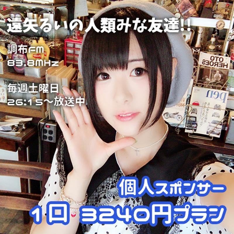 【2月分】遠矢るいの人類みな友達!!  個人スポンサー1口3240円