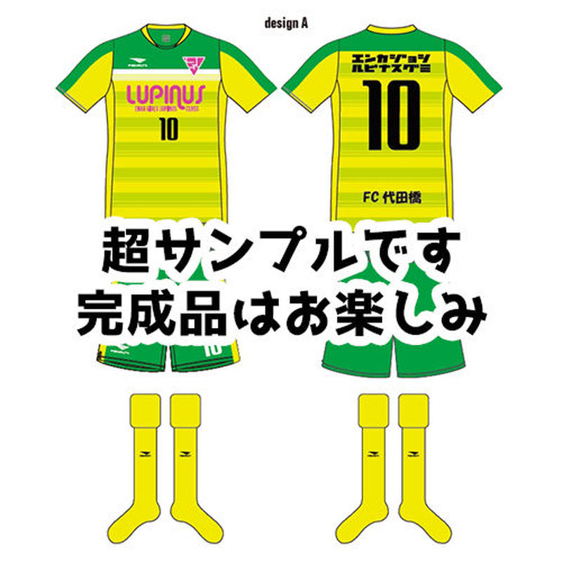 FC代田橋初回限定!完全受注Myユニフォーム申し込み