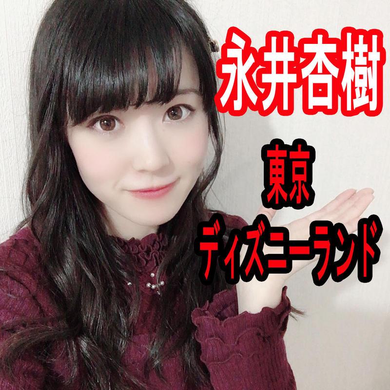 永井杏樹と東京ディズニーランド満喫チケット