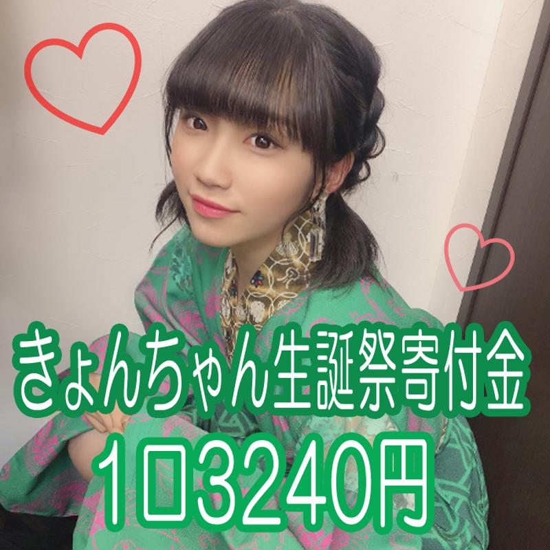 きょんちゃん生誕祭寄付金 1口3240円