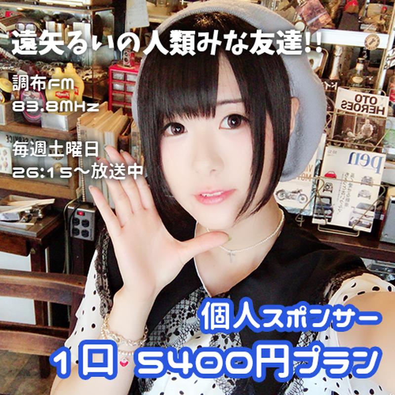 【2月分】遠矢るいの人類みな友達!!  個人スポンサー1口5400円