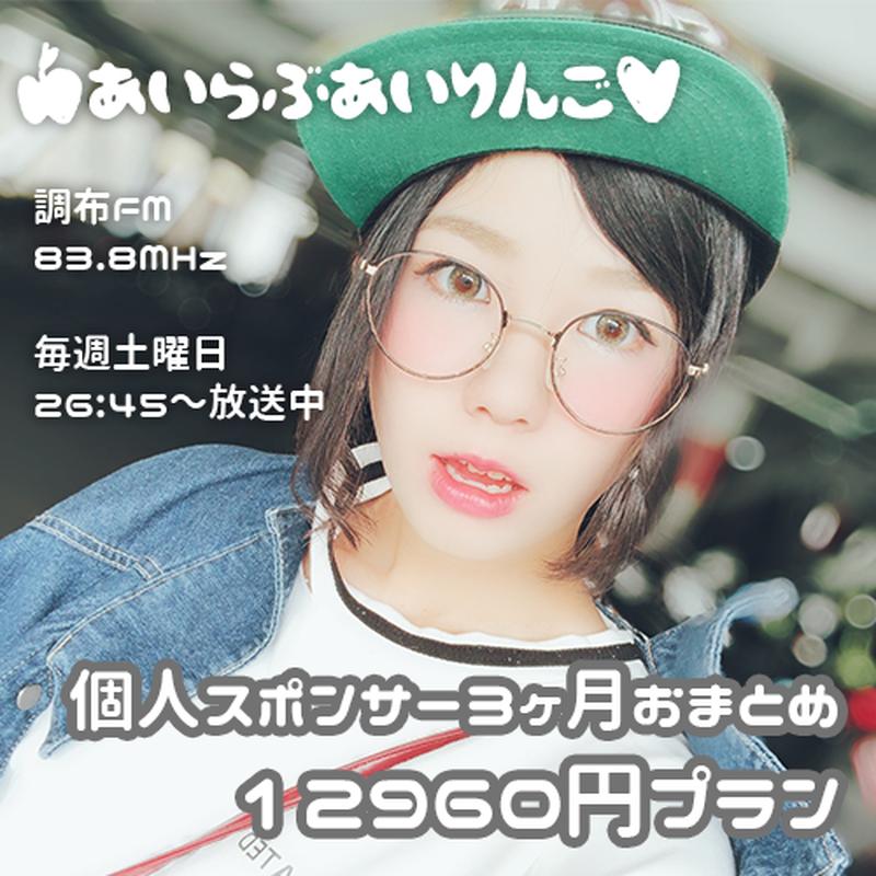 【3月・4月・5月おまとめ】あいらぶあいりんご♡  個人スポンサー12960円