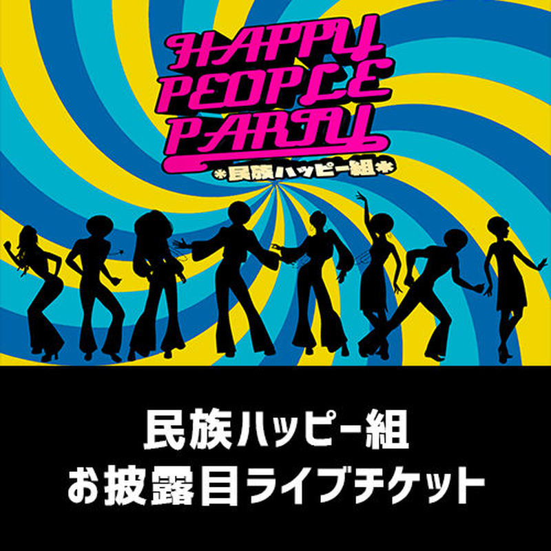 民族ハッピー組・お披露目ライブ