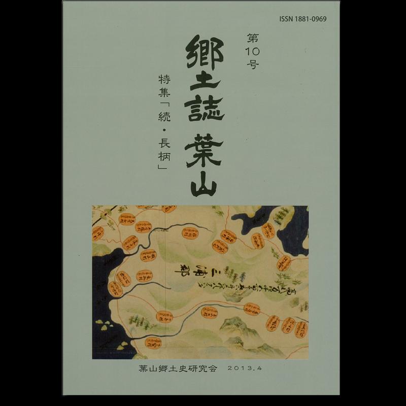 郷土誌 葉山 第8~10号