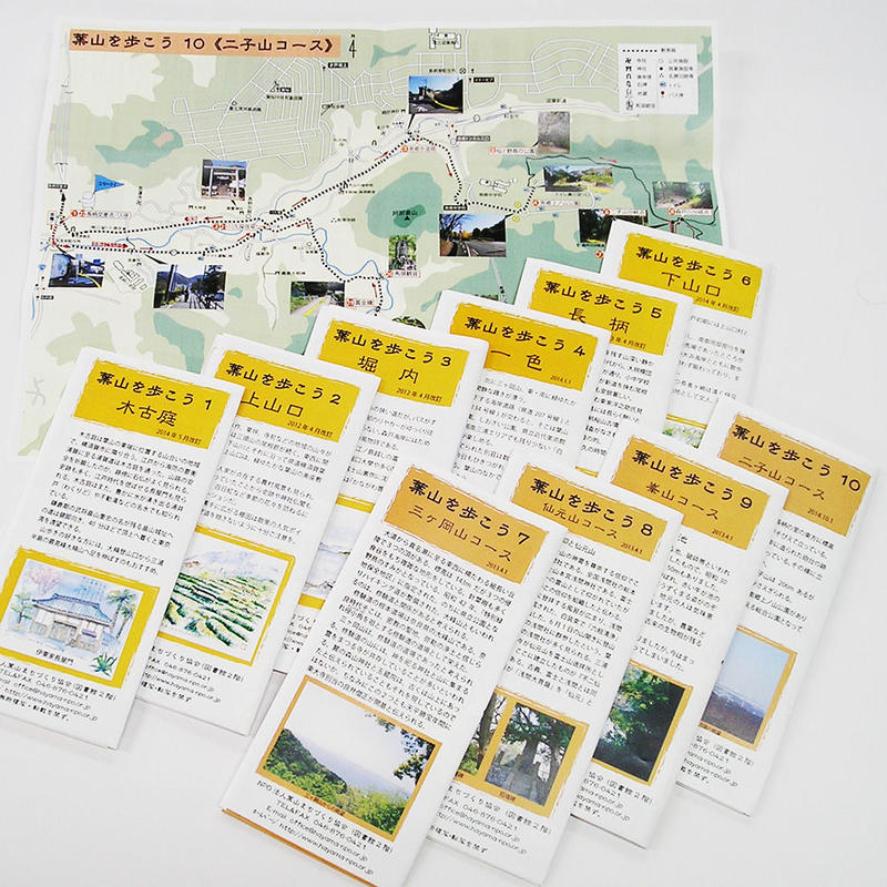 散策MAP「葉山を歩こう」全10種セット