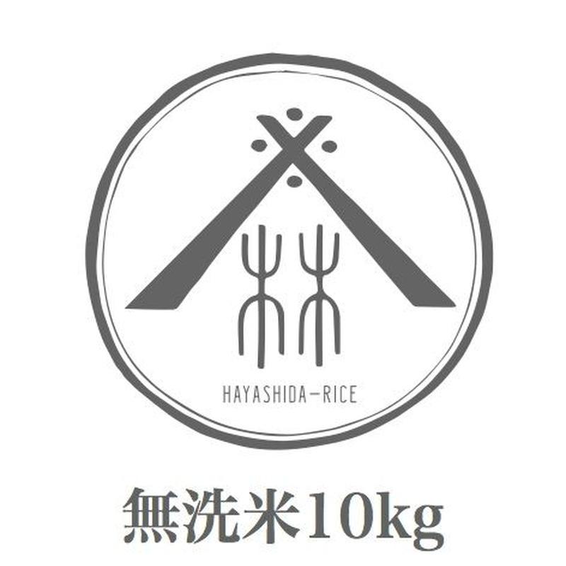 【無洗米】有機無農薬白米 にこまる 10kg