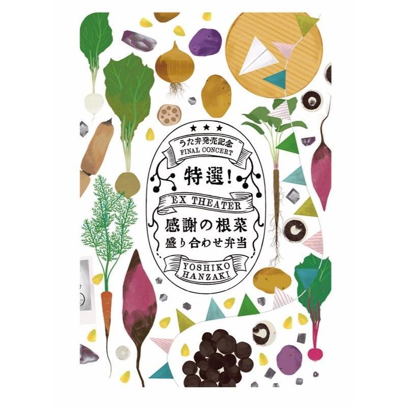 感謝の根菜パスケース