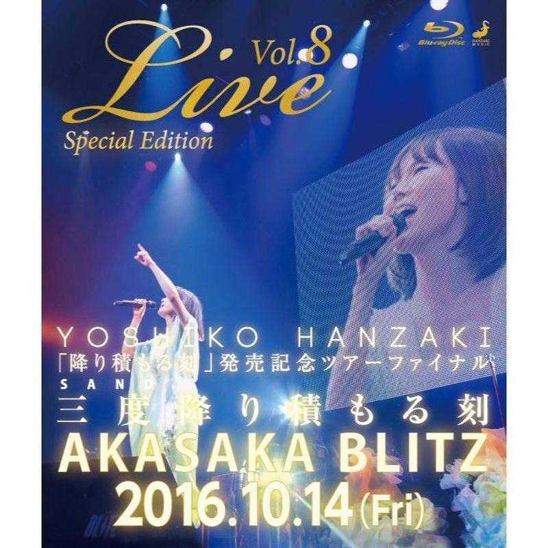 【特典ディスク付きスペシャル盤】    Blu-ray『Live vol.8  AKASAKA BLITZ 「降り積もる刻」リリースツアーファイナル   2016  ~三度降り積もる刻〜』