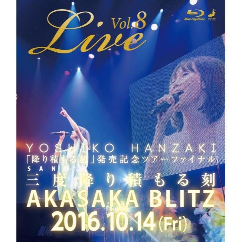Blu-ray『Live vol.8  AKASAKA BLITZ 「降り積もる刻」リリースツアーファイナル   2016  ~三度降り積もる刻〜』通常盤