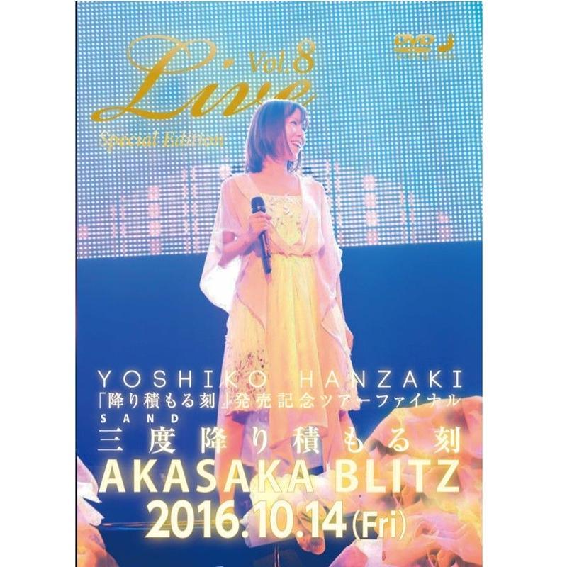 【特典ディスク付きスペシャル盤】DVD『Live vol.8 AKASAKA BLITZ 「降り積もる刻」リリースツアーファイナル 2016 ~三度降り積もる刻〜』