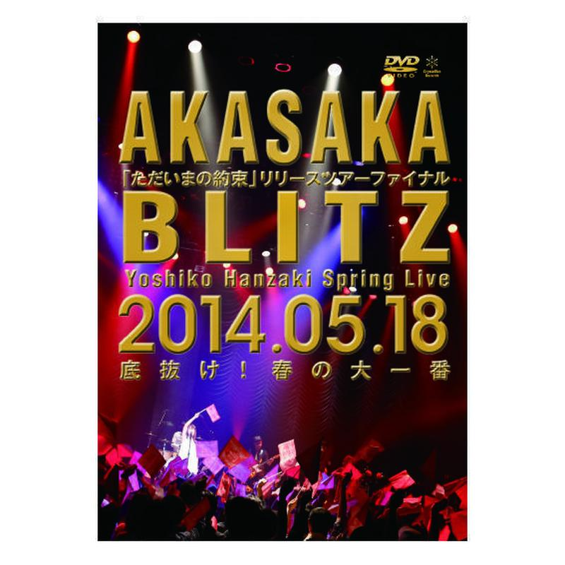 DVD『Live vol.6  AKASAKA BLITZ 「ただいまの約束」リリースツアーファイナル  Yoshiko Hanzaki Spring Live 2014   ~底抜け! 春の大一番』