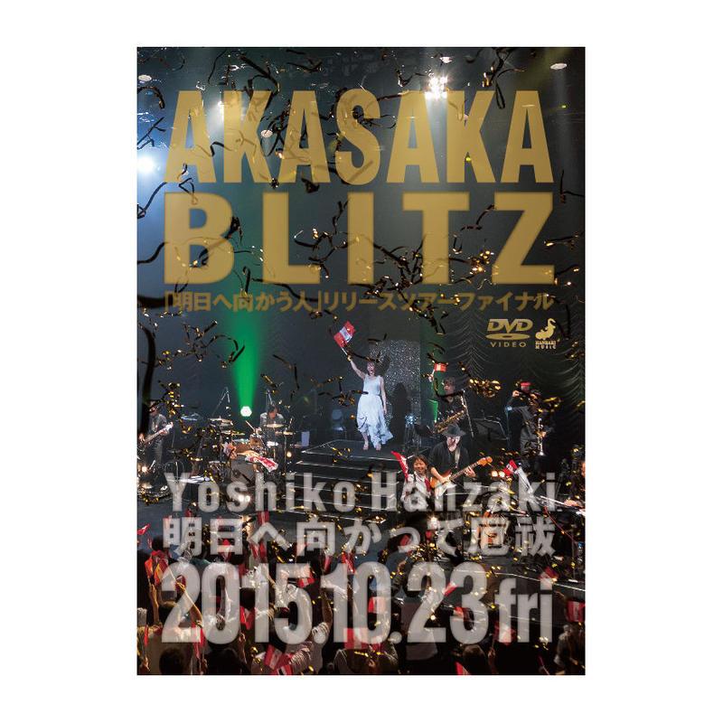 DVD『Live vol.7  AKASAKA BLITZ 「明日へ向かう人」リリースツアーファイナル   2015   ~明日へ向かって厄祓〜』