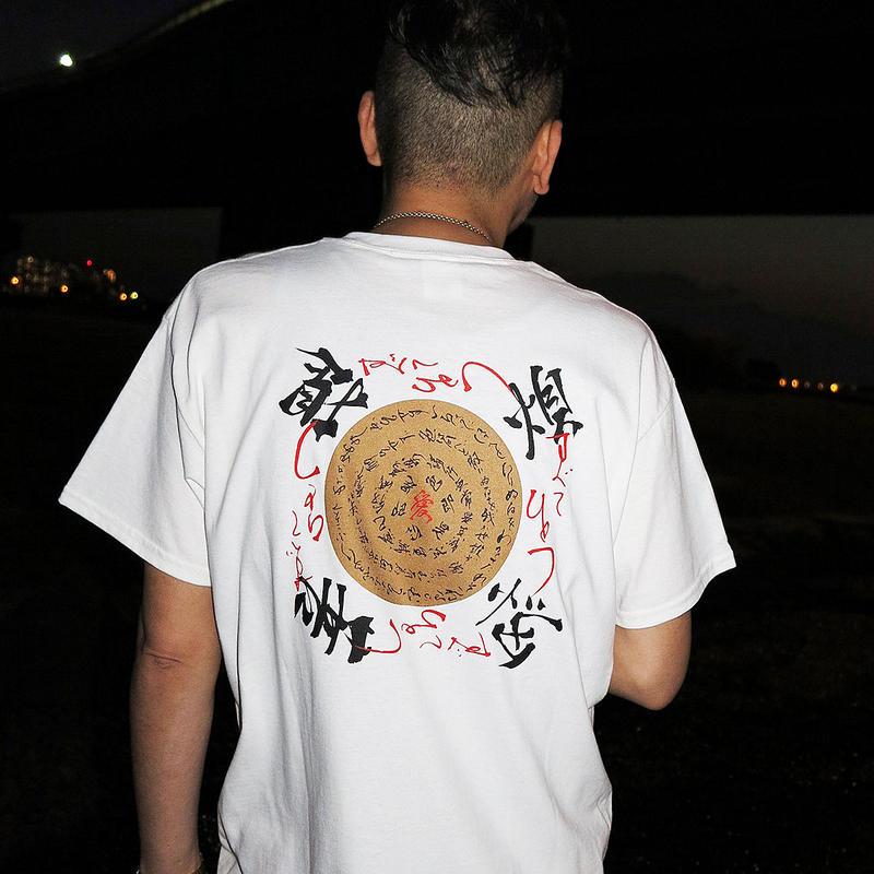 能発一念喜愛心不断煩悩得涅槃 T-shirts