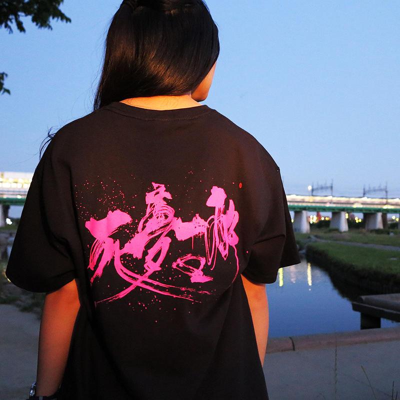 酔生夢死 T-shirts