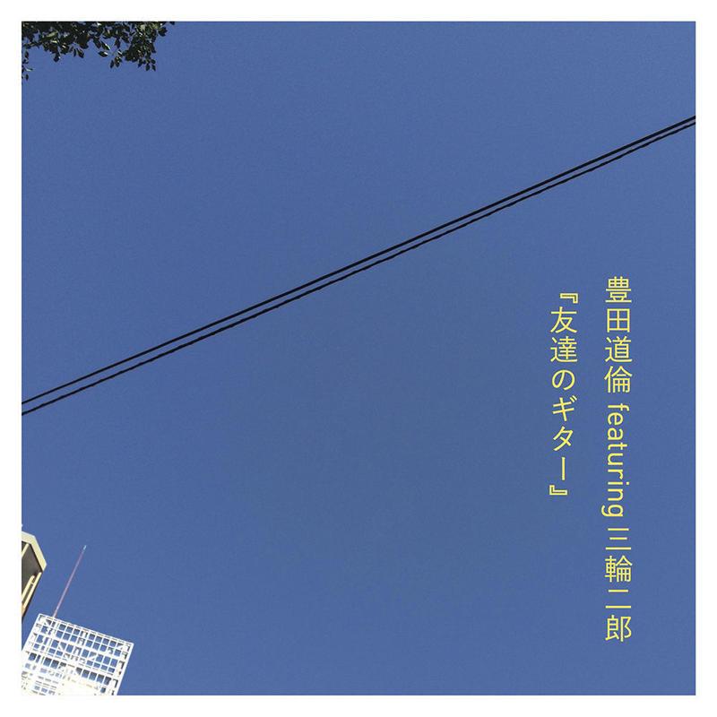 豊田道倫 featuring 三輪二郎『友達のギター』 (CDR)