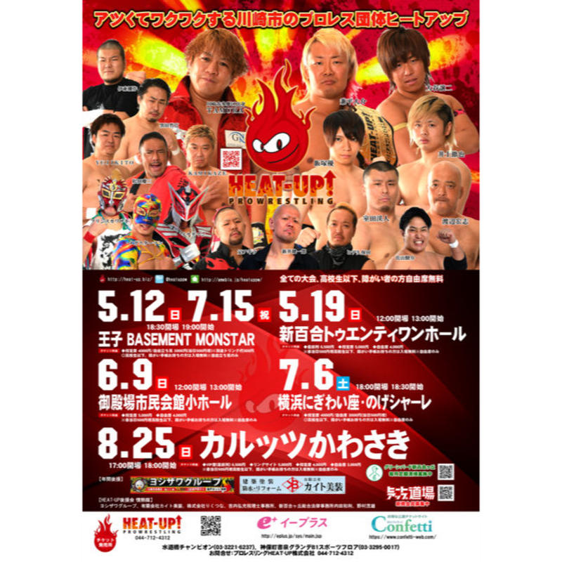 8.25カルッツかわさき大会前売りチケット【最前列】