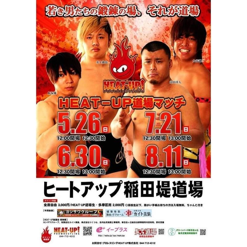 8.11道場マッチ 点火 vol.17 チケット【ちゃんこ付き】