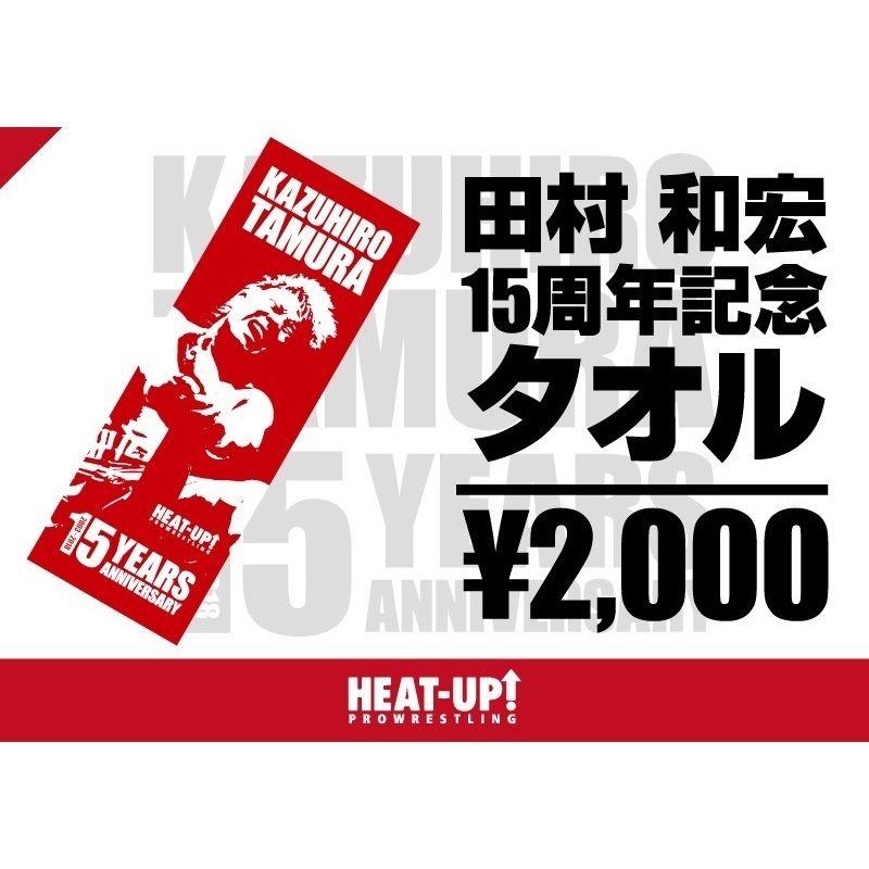 【新作】田村和宏15周年記念タオル【赤】※残りわずか!