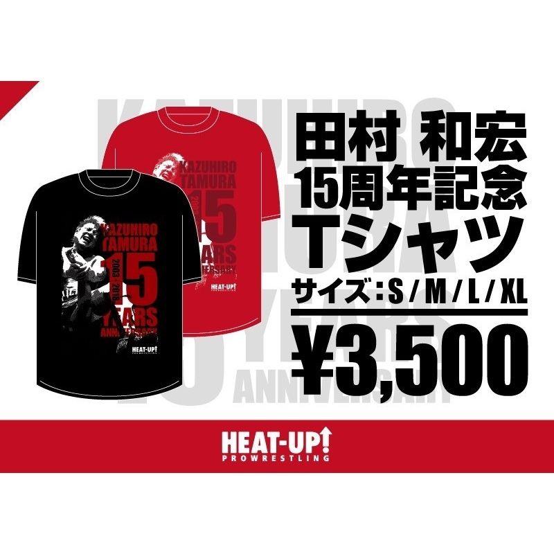 【残りわずか】田村和宏15周年記念Tシャツ【赤】
