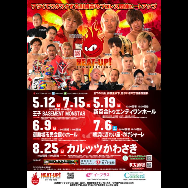 7.15王子大会前売りチケット【自由立ち見席】