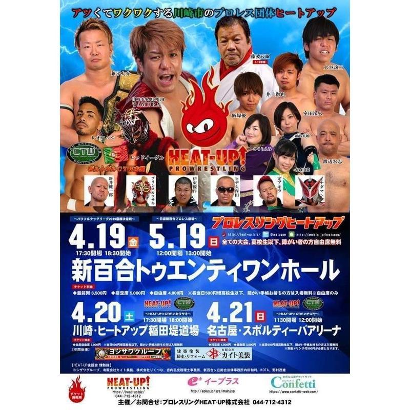 【HEAT-UP】4.21 スポルティーバアリーナ大会前売りチケット【指定席】
