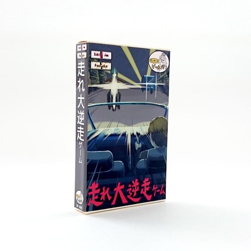 ダンブンとゲーム作り 走れ大逆走ゲーム(for PanCake)