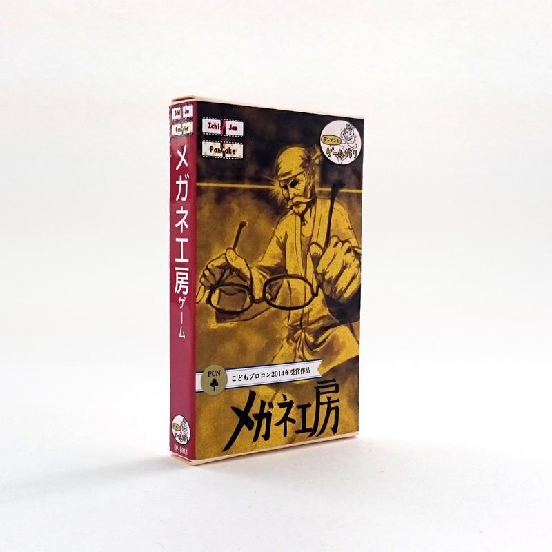 ダンブンとゲーム作り メガネ工房ゲーム(for PanCake)