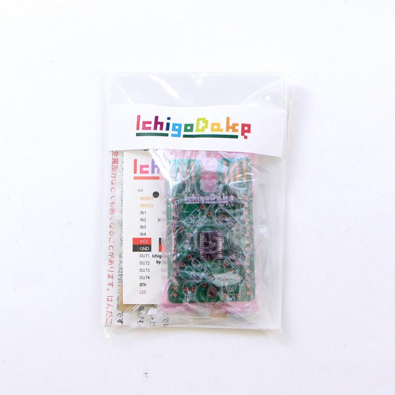 IchigoDake Basic プリント基板ハーフキット