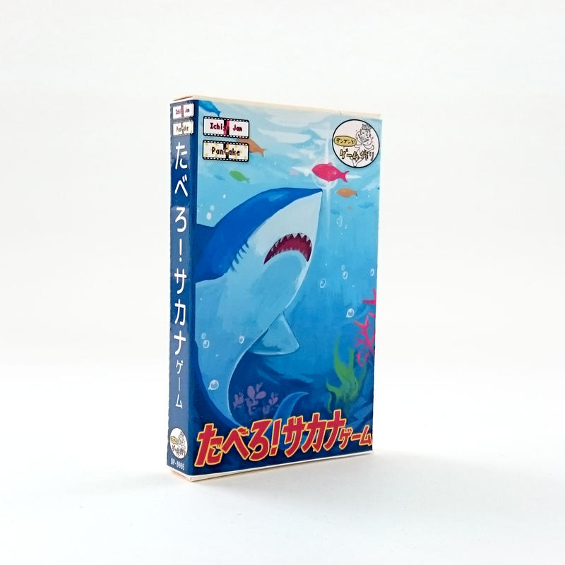 ダンブンとゲーム作り たべろサカナゲーム(for PanCake)