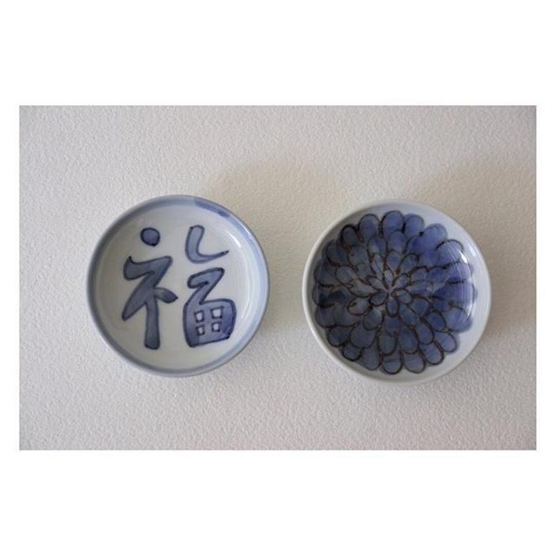 樋山真弓 九谷焼 福の字豆皿・染付ぼたん豆皿 2枚セット