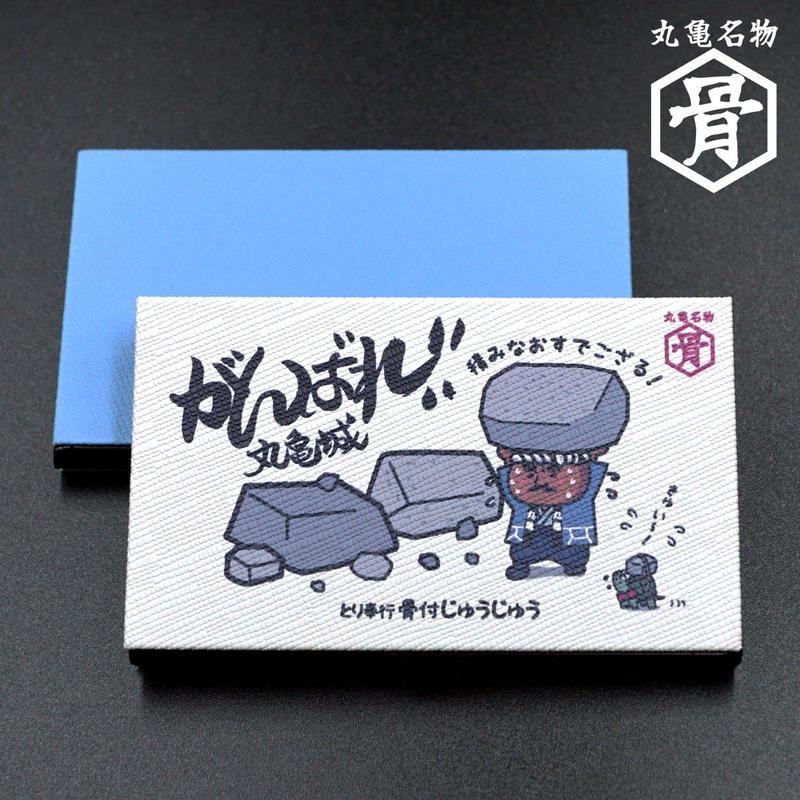 【丸亀市】じゅうじゅう丸亀城復興名刺ケース