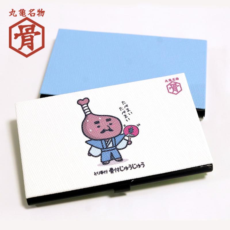 【丸亀市】骨付じゅうじゅう名刺ケース