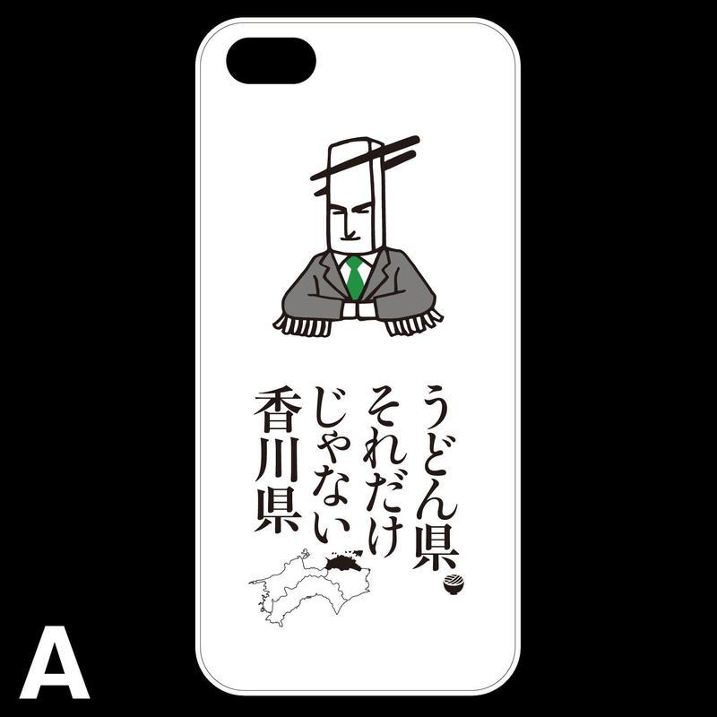 【香川県】うどん県 iPhoneケース