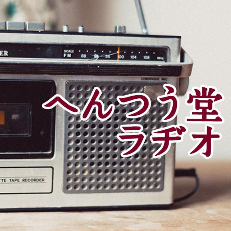 へんつう堂ラヂオ Vol.6