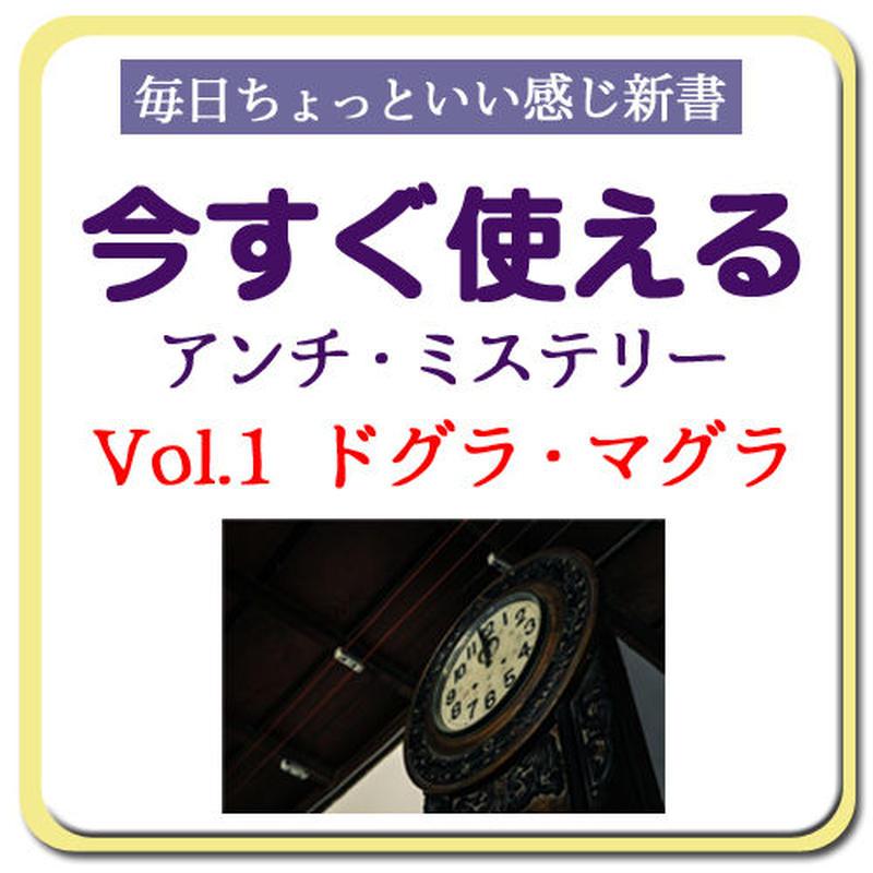 今すぐ使えるアンチ・ミステリー Vol.1:ドグラ・マグラ