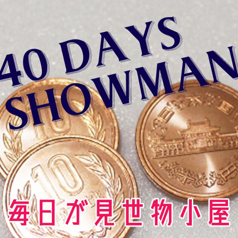 40 days Showman ~ 毎日が見世物小屋
