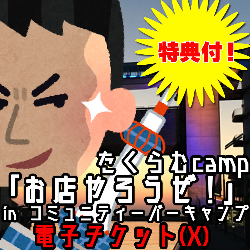 たくらむcamp「お店やろうぜ!」電子チケット(X)