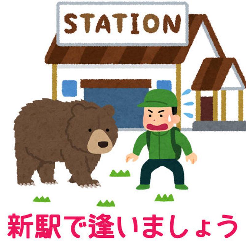 新駅で逢いましょう