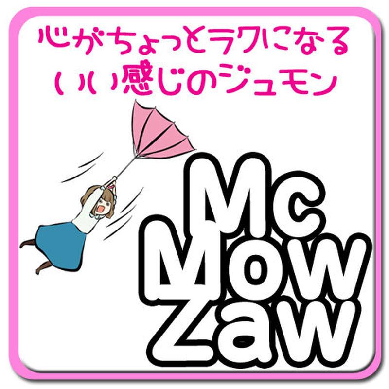 いい感じのジュモン:McMowZaw