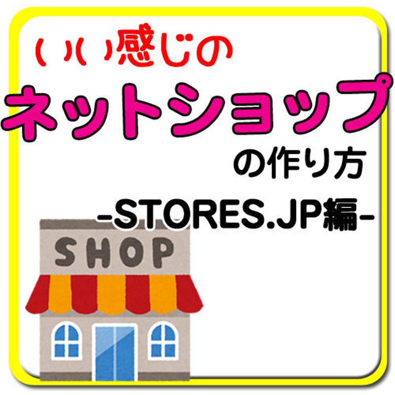 いい感じのネットショップの作り方 -STORES.JP編-
